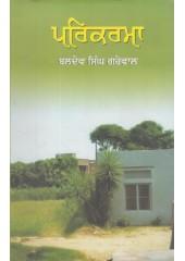 Parikarma - Book By Baldev Singh Grewal