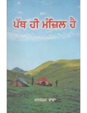 Path Hi Manzil Hai - Book By Manmohan Bawa