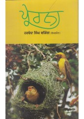 Prerna - Book By Harchand Singh Varing