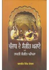 Punjab De Sangeet Gharaney Ate Bharti Sangeet Prampra - Book By Balbir Singh Kanwal