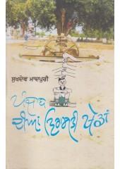 Punjab Dian Virasati Khedan - Book By Sukhdev Madpuri