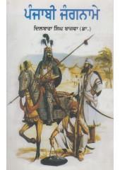 Punjabi Jangname - Book By Dalbara Singh Bajwa