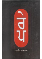 Rape - Book By Nadeem Parmar