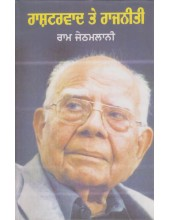 Rastervad Te Rajneeti - Book By Ram Jethmalani