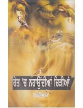 Ret ch Nahaundia Chirian - Book By Nachhatar
