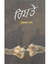 Rishtey - Book By Harbhajan Haans