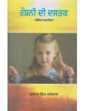 Roshni Di Dastak - Book By Baldev Singh Grewal