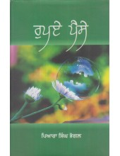 Rupaye Paise - Book By Piara Singh Bhogal