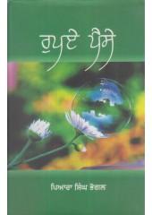 Rupaye Paise - Book By Piara Singh Bhogal