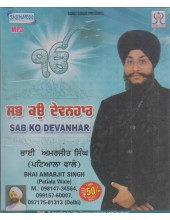 Sab Ko Devanhar - MP3 By Bhai Amarjit Singh Ji Patiale Wale