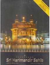 Sachkhand Sri Harimandir Sahib - Book By Ranjodh Singh