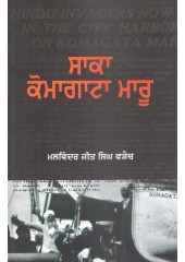 Saka Komagata Maru - Book By Malwinderjit Singh Waraich