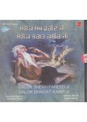 Salok Shekh Farid Ji - Salok Bhagat Kabir Ji - MP3 By Bhai Ram Singh Ji Damdami Taksal