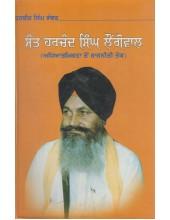 Sant Harchand Singh Longowal Adhiatmak toh Rajneeti Wal - Book By Harbir Singh Bhanwer