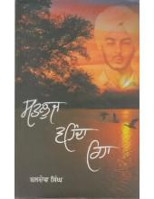 Satluj Wehnda Reha - Book By Baldev Singh