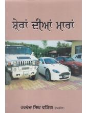 Sheran Dian Maaran - Book By Harchand Singh Varing