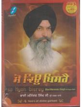 So Kyon Bisrey - MP3 By Bhai Maninder Singh Ji Sri nagar Wale