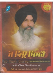 So Kyon Bisrey - MP3 By Bhai Maninder Singh Ji Sri nagar Wale