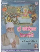 Sri Harkrishan Dhyaiye - MP3 By Bhai Chamanjit Singh Ji Lal