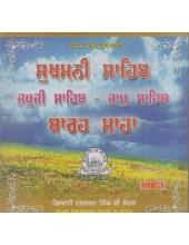 Sukhmani Sahib, Japji Sahib, Jaap Sahib, Bahrah Maha - MP3 By Giani Harbhajan Singh Ji Sohal