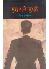 Sulagde Supne - Book By Santokh Dhaliwal