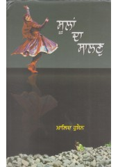 Sullan Da Salan - Book By Khalid Hussain