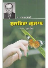 Sunehra Gulaab - Book By K. Paustovsky