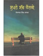 Supne Sach Honge - Book By Zorawar Singh Bansal