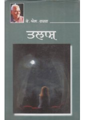 Talaash - Book By K. L. Garg