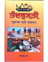 Tandrusti - Khurak Ate Kasrat - Book By Navpreet Kaur