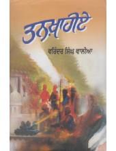 Tankhahye - Book By Varinder Singh Walia