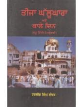 Teeja Ghalukara Ate Kale Din - Book By Harbir Singh Bhanwer
