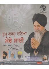 Tum Karho Daya Mere Sai - MP3 By Dr. Gurnam Singh Ji, Bhai Amanpreet Singh Ji, Bhai Jasbir Singh Ji, Bhai Gurkirat Singh Ji