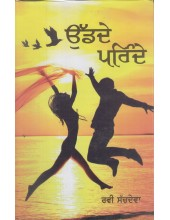 Uddhe Prinde - Book By Ravi Sachdeva