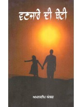 "Vanjare Di Beti - Book By Amandeep ""Amber"""