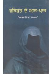Vehshat De Aar Paar - Book By Nirmal Singh Langah
