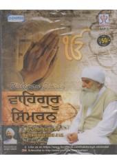 Waheguru Simran - MP3 By Bhai Chamanjit Singh Ji Lal