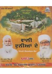 Wali Dunian De - MP3 By Sant Atar Singh Ji Mastuane Wale