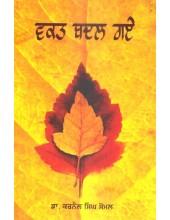 Waqt Badal Gaye - Book By Dr. Karnail Singh Somal