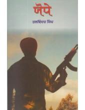 Yodhe - Book By Talwinder Singh