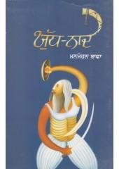 Yudh Naad - Book By Manmohan Bawa