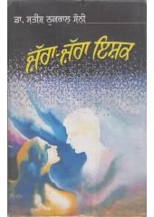 Zarha Zarha Ishq - Book By Dr. Satish Thukral Soni