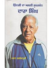 Zindgi Da Asli Superman Dara Singh - Book By Pawan Harchandpuri