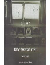 1984 Sikh Virodhi Dange - Book By Sanjay Suri