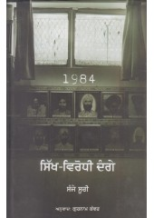1984 Sikh Virodhi Dange - Book By Sanjay Suri
