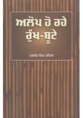 Alop Ho Rahey Rukh-Bootay - Book By Harkesh Singh Kehal