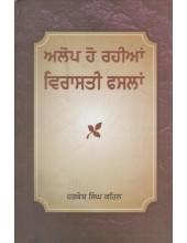Alop Ho Rahian Virasti Fasllan - Book By Harkesh Singh Kehal