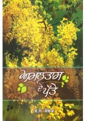 Amaltas De Patte - Book By Dr. S.N. Sewak