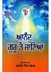Anand Guru Te Janiyan - Book By Kulwant Singh Bhandal