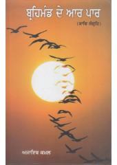 Brehmand De Aar Paar - Book By Ajaib Kamal